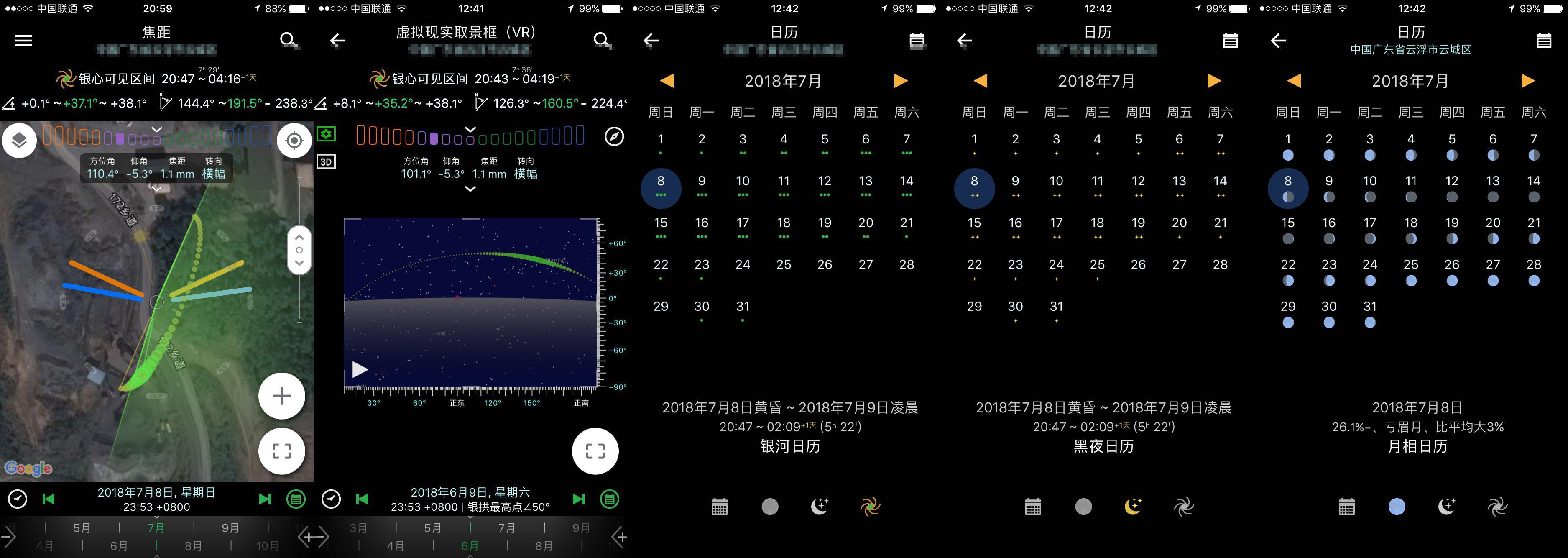 夜观天象:预测天气,轻松拍云海星空